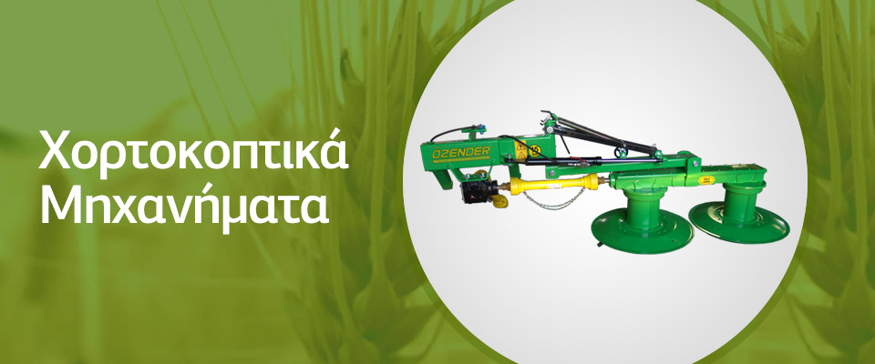 Γεωργικά Μηχανήματα - Κρητικός Α.Ε.